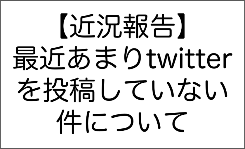 twitter 会社 ばれたくない